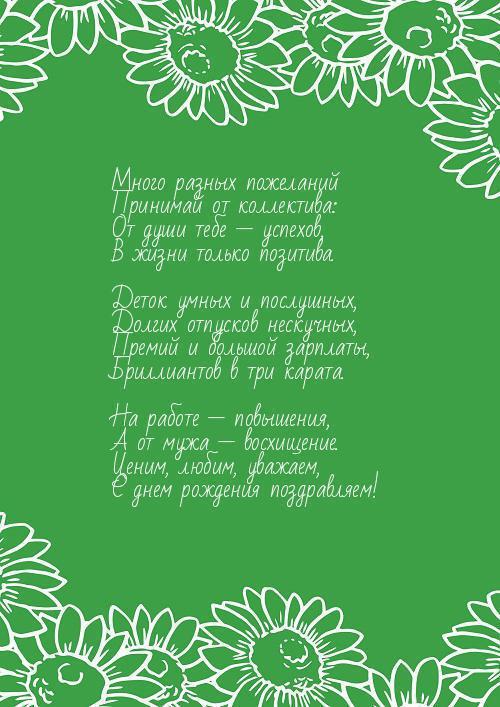 Милый с праздником нашим стих