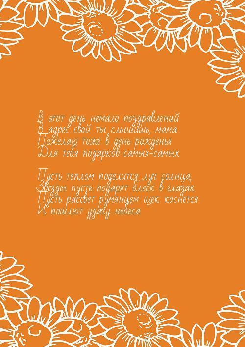 Стих красивой пожилой женщине