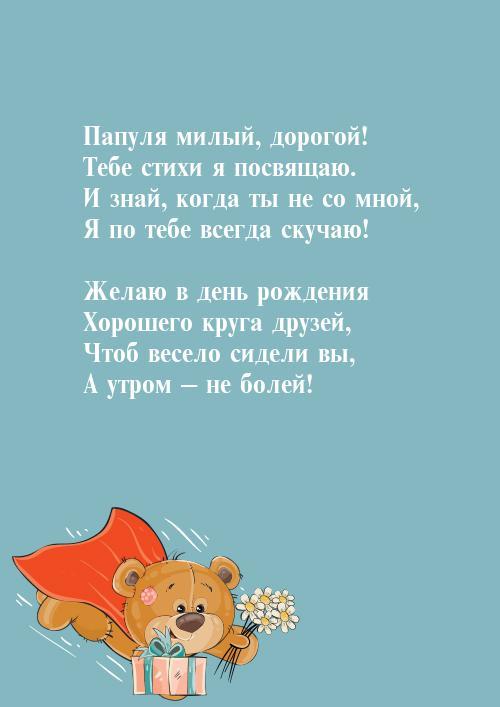 Стих с днем рождения открытка мужчине прикольная 985