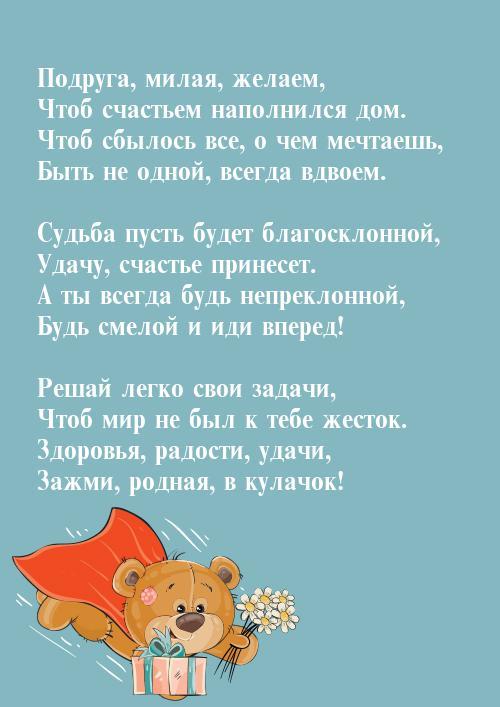 Кто поет песню подруга с днем рождения