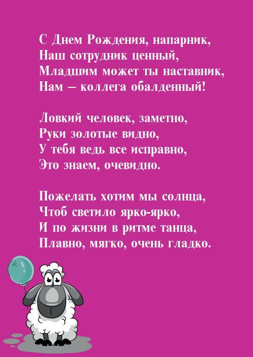 стихи на день рождения товарищу