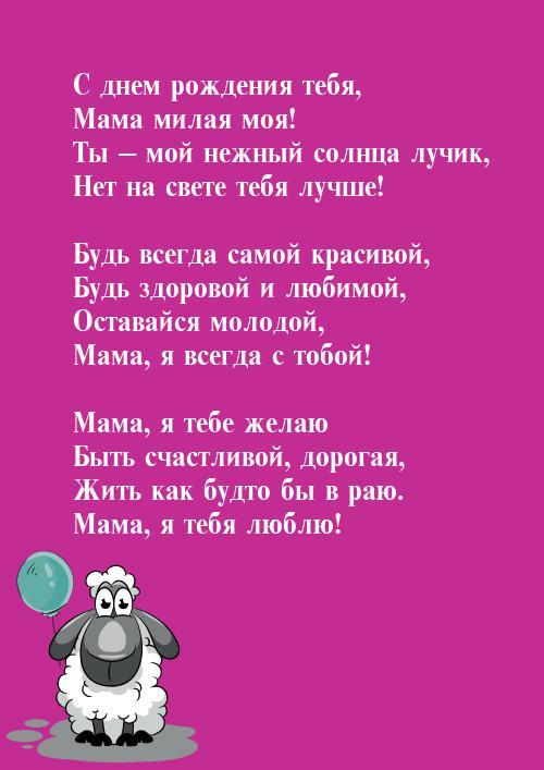 С днём рождения тебя мама милая моя стихи