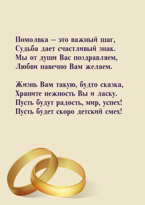Поздравление с помолвкой смешное 29