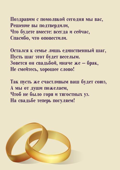 Аббревиатура свадебных конкурсов