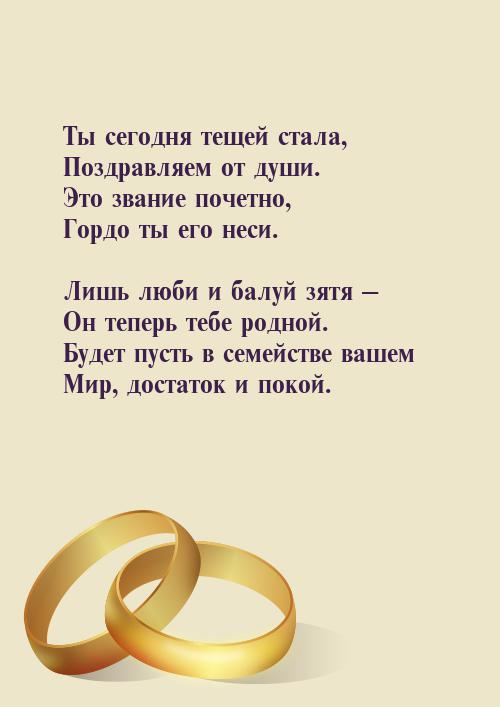 Поздравления теще со свадьбой - Поздравок