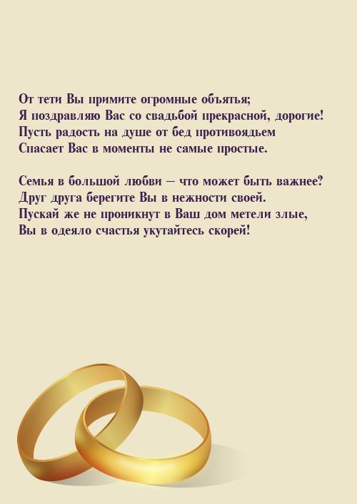 Поздравления свадебные от родных 34