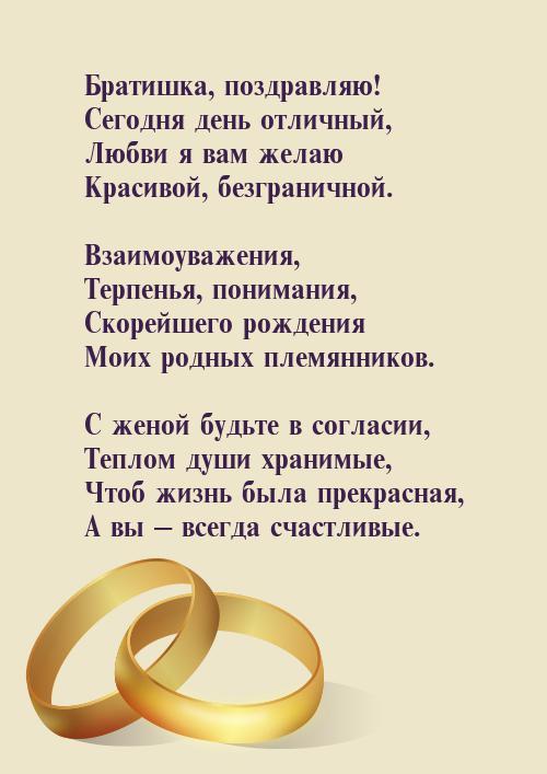 Поздравление на свадьбу невесте от брата своими словами 262