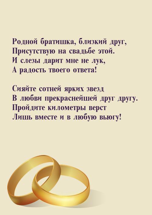 Слова на свадьбу родного брата от родной сестры