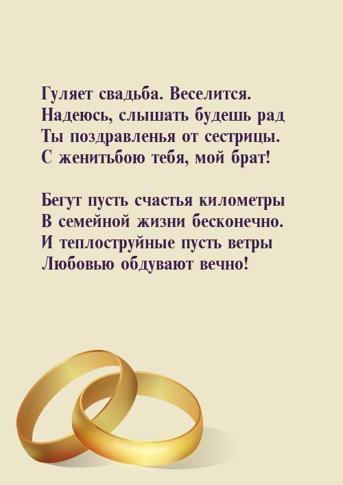 Поздравление свадебное брату 94
