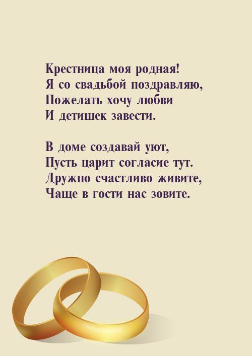 Поздравления со свадьбой от крестных 74