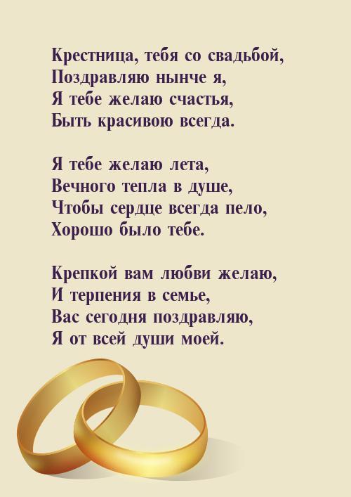 Поздравления со свадьбой от крестницы крестному