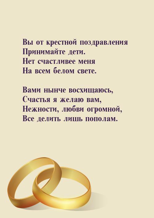 Поздравление с бракосочетанием для крестницы 80
