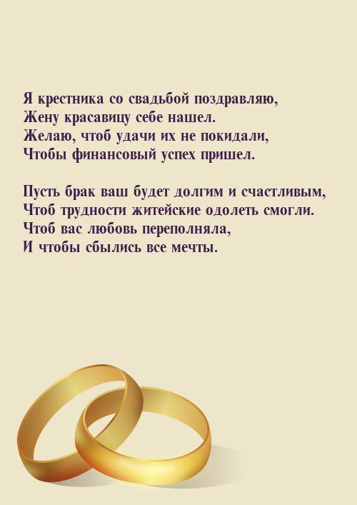 Поздравления крестника со свадьбой от крестного