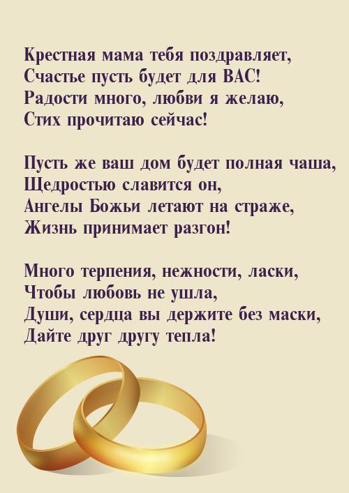 Поздравления на свадьбу от крестной матери прикольные