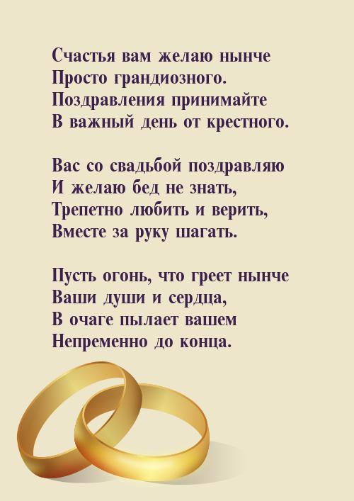 Поздравления для крёстной с днём свадьбы 61