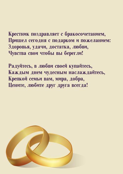 Поздравления от крестницы с бракосочетанием в
