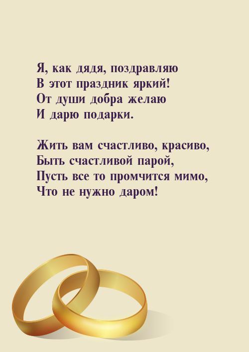 Красивые слова поздравления на свадьбу детям 90
