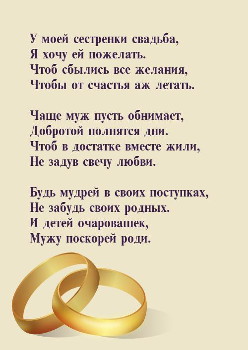 Стих на бракосочетание сестре