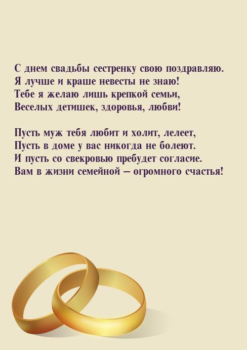 Поздравления в день свадьбы для сестры 14