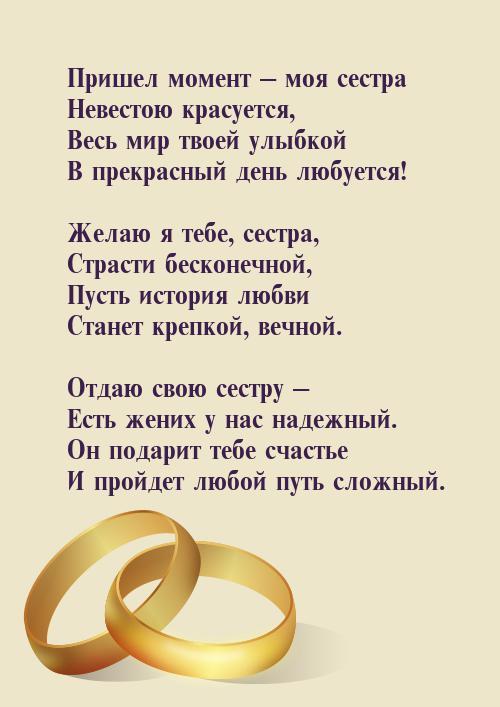 Свадебное поздравление от сестры на свадьбу 51