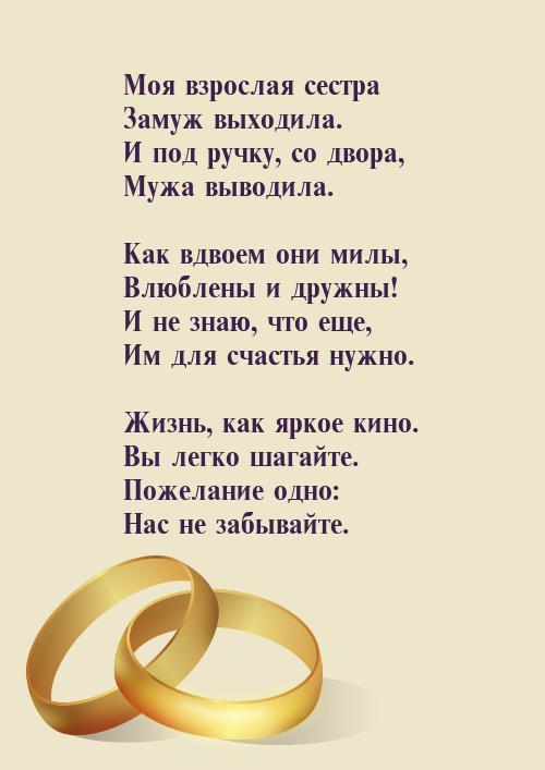 Поздравления для тех кто вышел замуж