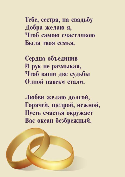 Поздравления для невесты от младшей сестры