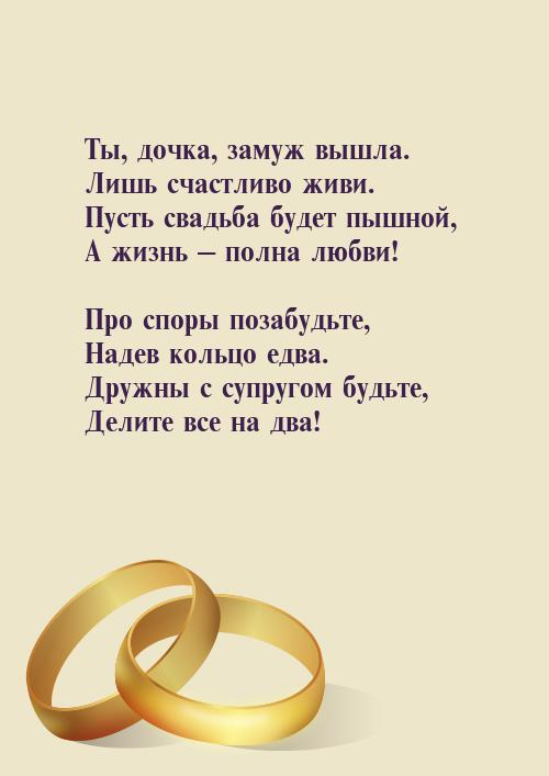 Поздравления с выхожу замуж 904