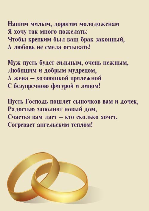 Поздравления на свадьбу своими словами от бабушки невесты 65