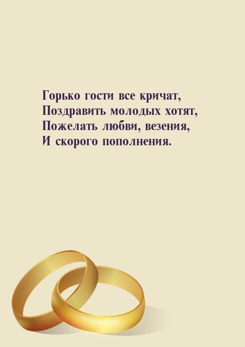 Короткие поздравления на свадьбу со словами горько 62