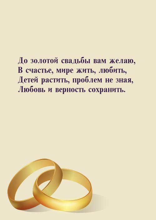 Золотая свадьба поздравления в прозе от дочери