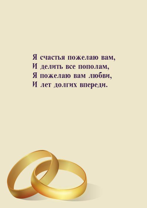 Поздравления на свадьбу счастье это 178
