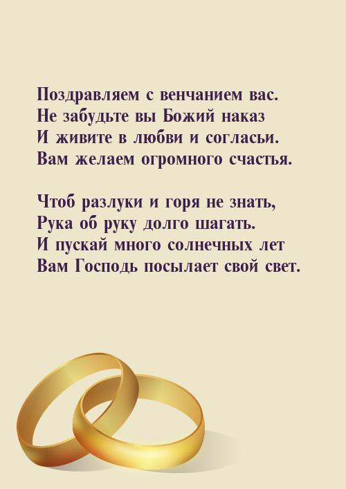 Поздравления на венчание своими словами 77