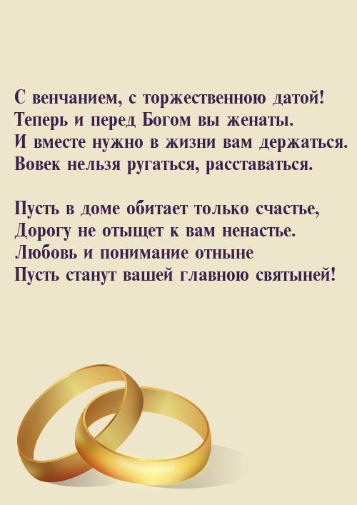 Поздравление православное молодым 96
