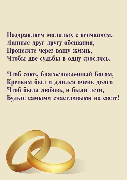 Поздравления на венчания своими словами 637