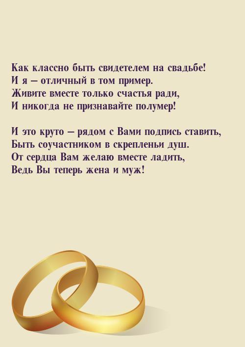 Прикольные поздравление от свидетелей на свадьбе прикольные 1
