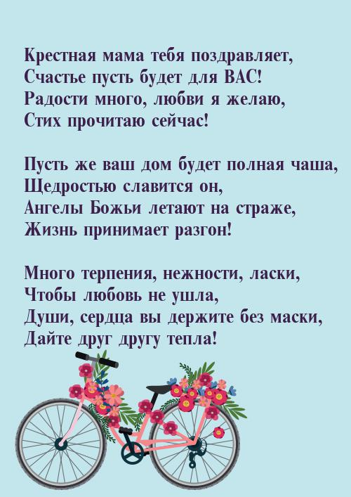 Красивые поздравления в стихах крёстной маме 520