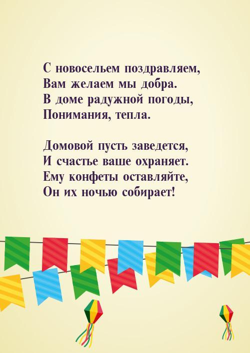 Поздравления на новоселье своими словами на татарском языке