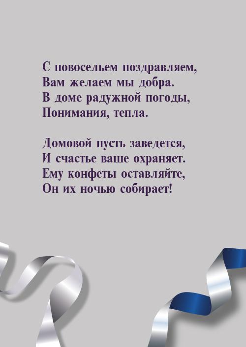 Поздравления на новоселье своими словами на татарском языке 162