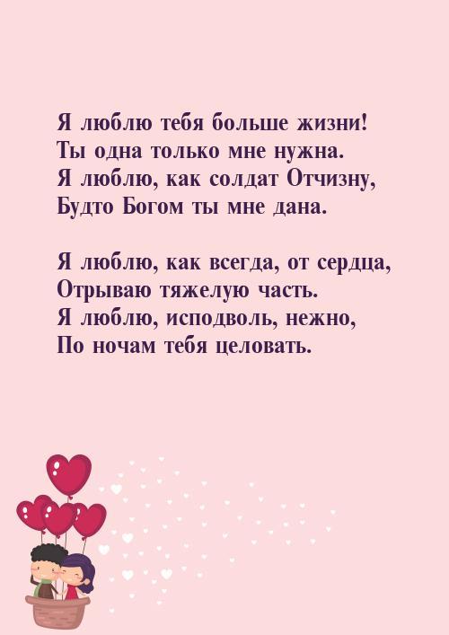 Открытку я люблю тебя жизнь