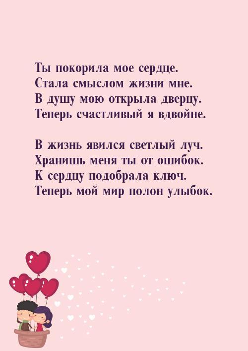 Стих ты покорила мою сердца