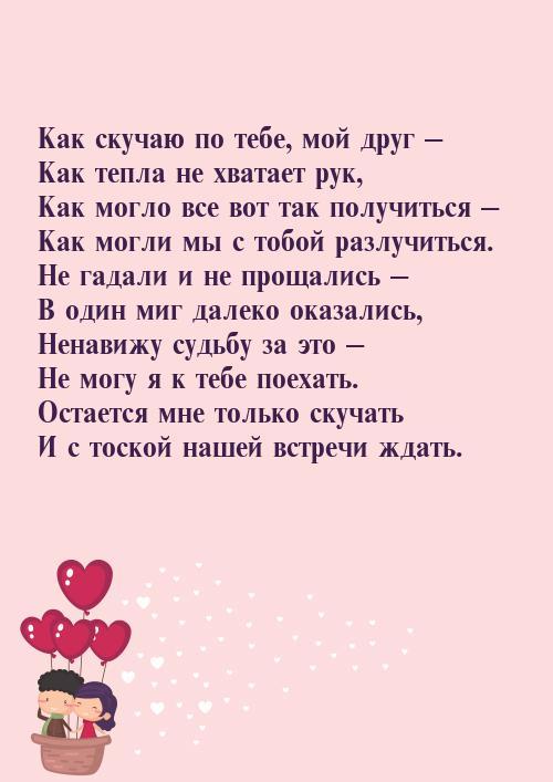 Стих я скучаю по вам друзья