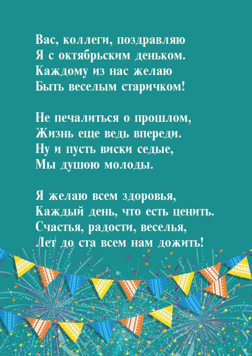 Поздравление с лопатой с днем рождения 25