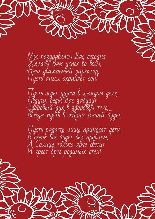 Стихи с днем рождения мы желаем тебе счастья