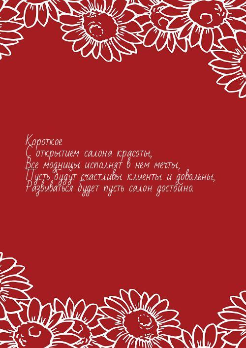 Стих на открытие салона
