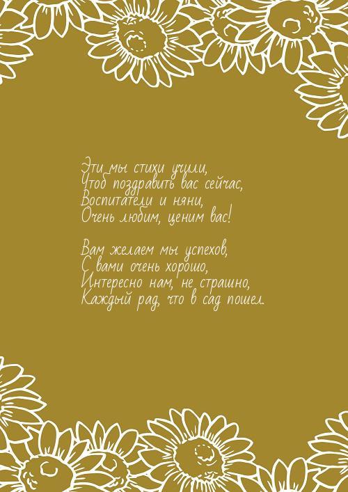 Мое день рождение стих на казахском