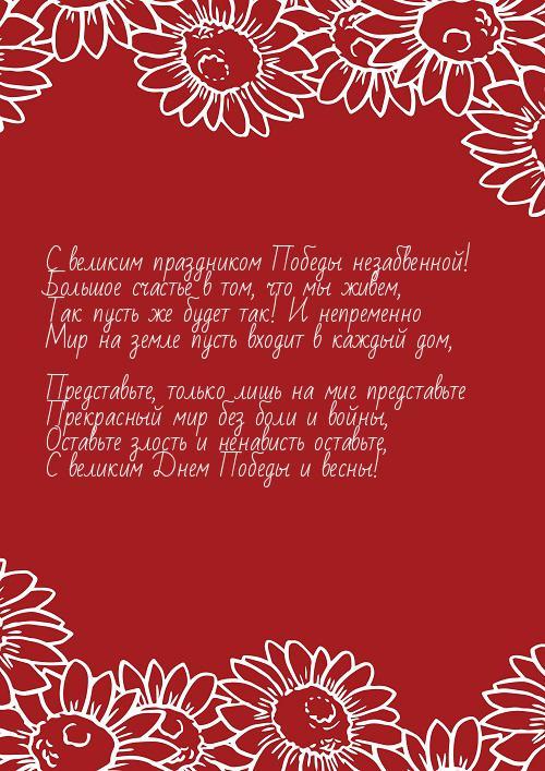 Стих для любого подарка 713